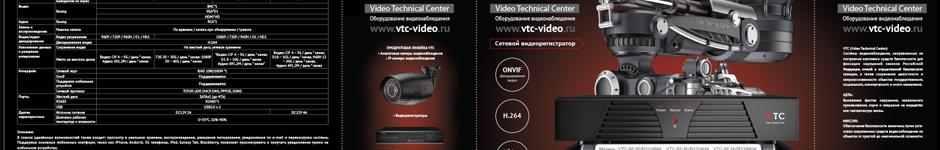 Упаковка сетевого видеорегистратора