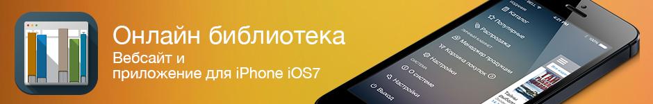 Онлайн библиотека. Сайт и приложение для iPhone iOS7