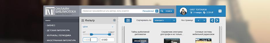 Онлайн библиотека