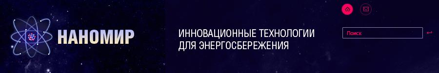 Сайт компании «Наномир»