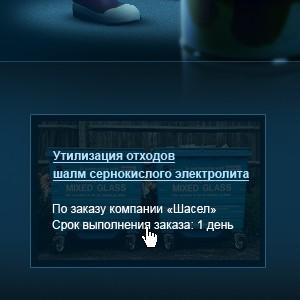 Сайт компании «Экотранс»