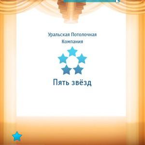 Потолочная компания «5 звезд»