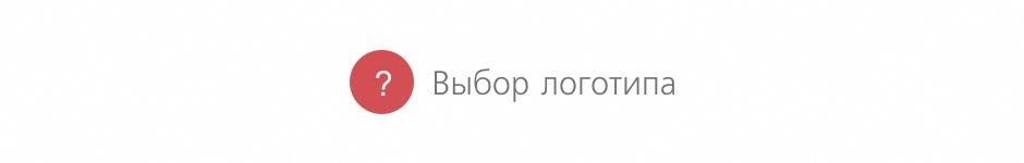 Выбор логотипа
