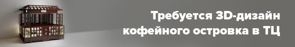Требуется разработка 2-3 макетов Островков в ТЦ