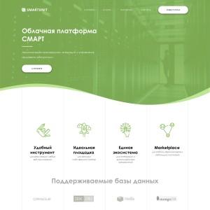 Дизайн сайта для Облачной платформы СМАРТ