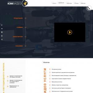 Дизайн главной страницы сайта КэмВидео