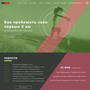Дизайн сайта RUN 42