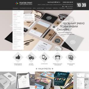 Дизайн сайта для