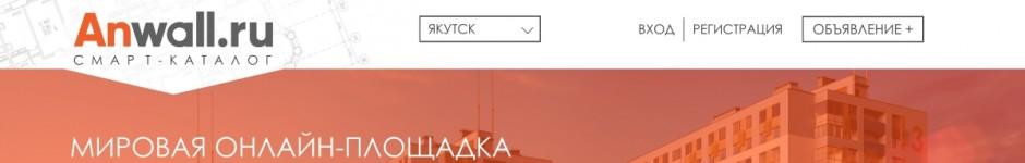 Дизайн лендинга для смарт-каталога недвижимости Anwall.ru