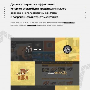 Дизайн сайта для Digital студии