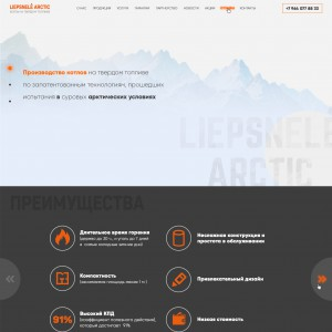 Сайт для производственной компании Liepsnele Arctic