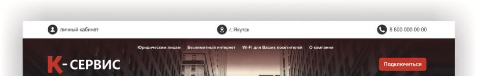 Дизайн главной страницы для сайта К-Сервис