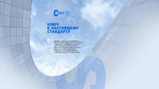Дизайн сайта и приложения для консалтинговой компании