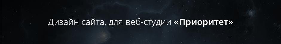 Дизайн веб-студии «Приоритет»