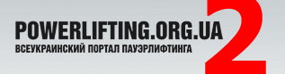 Powerlifting.org.ua (дубль 2:)