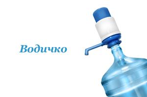 Картинка для рекламы питьевой воды