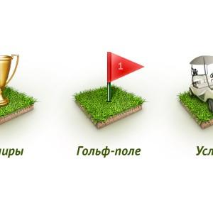 Иконки для сайта гольф-клуба