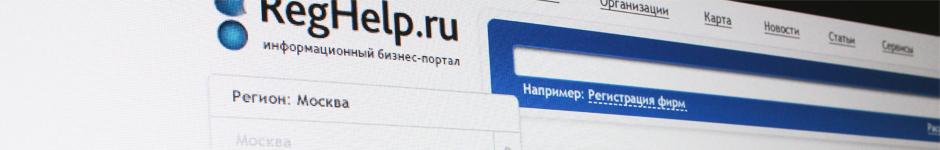 Интерфейс информационного портала Reghelp.ru / Услуги