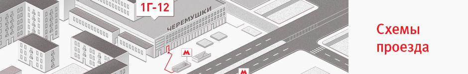 Схемы проезда