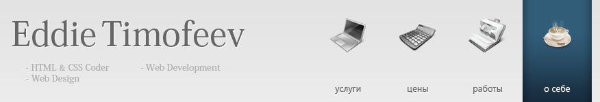 Диз для своего сайта.
