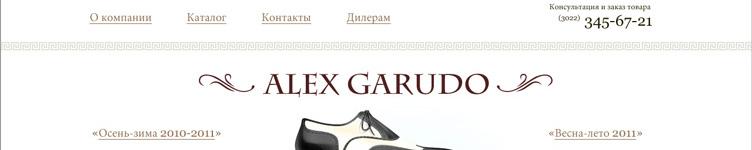 Макет сайта для итальянской обуви