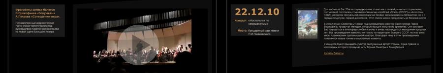 оркестр 21 века