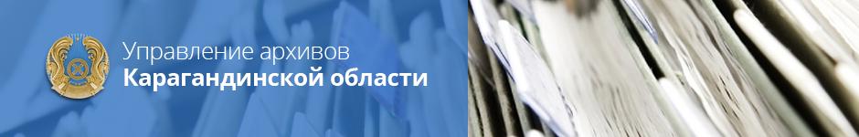 Управление архивов Карагандинской области