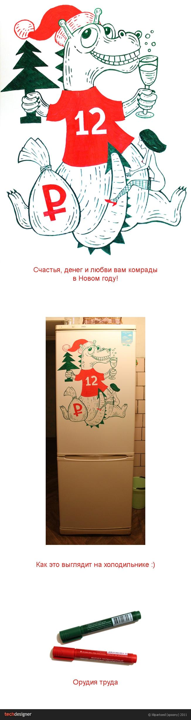Дракон на холодильнике