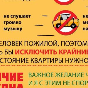 Объявление для риэлторов