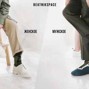 Интернет-магазин Beatnikspace