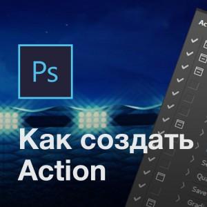 Как создать Action