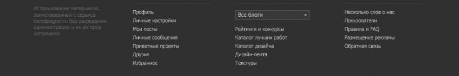 Техдизайнер 2011. Страница аккаунта