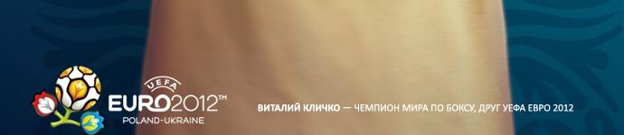 EURO 2012 Принт «Кличко»