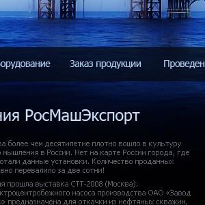 РосМашЭкспорт