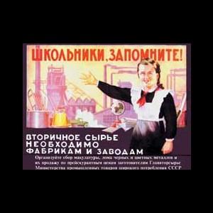 Друзья, нужен плакат советский в более большом размере