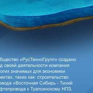 Rustehno Group