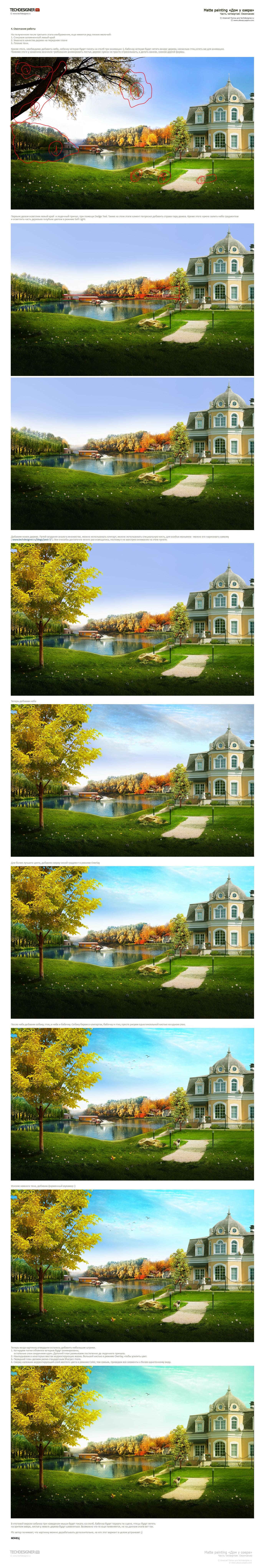 Matte painting «Дом у озера». Часть четвертая: окончание