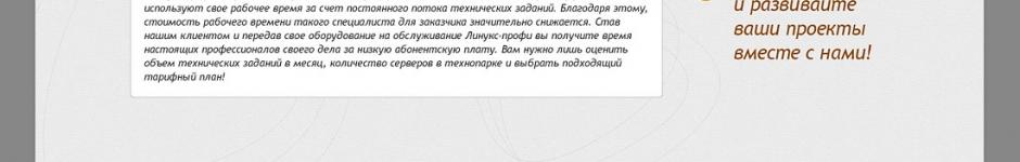 Сайт ЛинухПрофи.