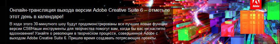 Онлайн-трансляция выхода версии Adobe Creative Suite 6