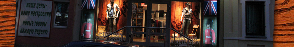 Витрина магазина одежды Y-London