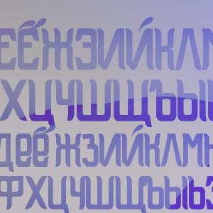 Барделин шрифт