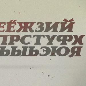 Brava шрифт