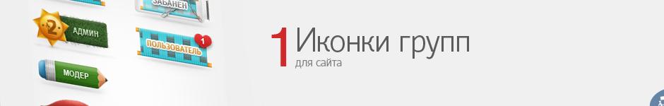 Иконки групп для сайта