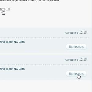 Стандартный шаблон NG CMS