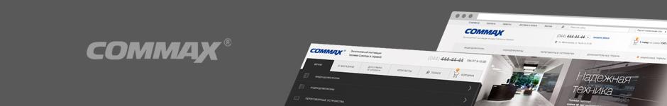 Commax.ua