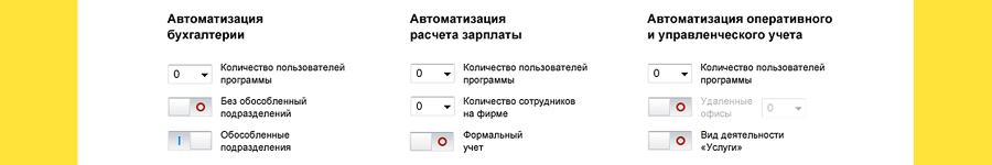 Автоматизация 1С