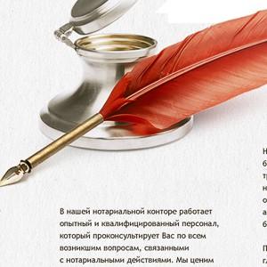 Сайт-визитка для нотариуса