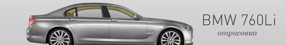 BMW 760li — отрисовка