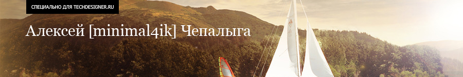 Интервью с Алексеем Чепалыгой