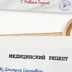 Мы Врачи / Новогодняя открытка